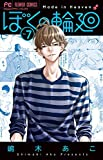 ぼくの輪廻 (7) (フラワーコミックス)