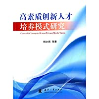 Study of Training High Quality Talents(Chinese Edition)