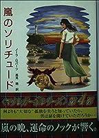 嵐のソリチュード (MIRA文庫)