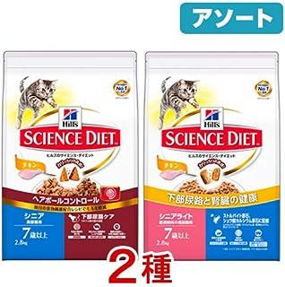 サイエンスダイエット シニアライト チキン 肥満傾向の高齢猫用 2.8kg×1袋&ヘアボールコントロール シニア チキン×1袋