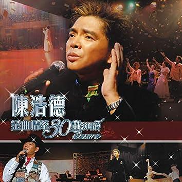 陳浩德金曲情牽30載演唱會Encore (Live)