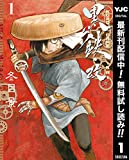 黒鉄・改 KUROGANE-KAI【期間限定無料】 1 (ヤングジャンプコミックスDIGITAL)