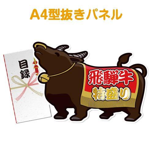 【パネもく!】飛騨牛特盛り1kg[目録・A4型抜きパネル付]