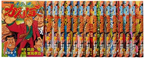 極悪がんぼ コミック 全16巻完結セット (イブニングKC)