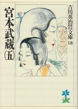 宮本武蔵(5) (吉川英治歴史時代文庫) 4061965182 Book Cover