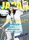 ロッキング・オン・ジャパン 2020年 10 月号