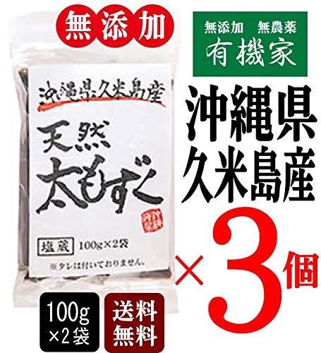 無添加 久米島産 天然 太 もずく( 塩蔵 )1パック(100g×2袋入り)×3個 ★ 送料無料 ネコポス便 ★塩蔵タイプで長期保存可 ■1本1本が太くて歯ごたえがあり、ヌメリが多くておいしい ■塩抜き後、酢の物や天ぷら、雑炊などに