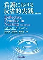 看護における反省的実践 原著第5版
