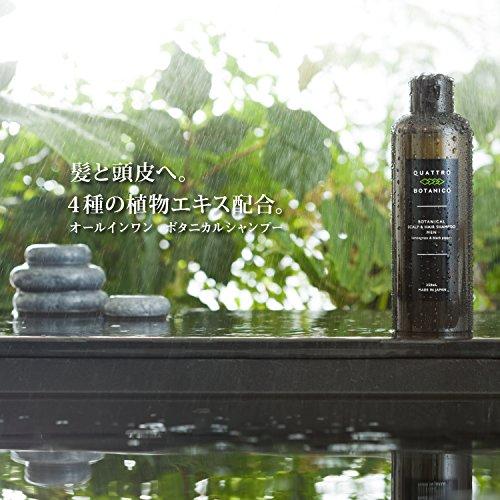 クワトロボタニコボタニカルスカルプ&ヘアシャンプー250ml(メンズ男性ボトルふけかゆみオーガニック)