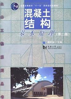 """混凝土结构基本原理(第2版) (普通高等教育""""十一五""""国家级规划教材)"""