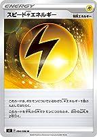 [4枚セット] ポケモンカードゲーム スピード雷エネルギー 日本語版 U 094/096 反撃クラッシュ