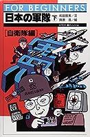 日本の軍隊〈下 自衛隊編〉 (FOR BEGINNERSシリーズ―日本オリジナル版)
