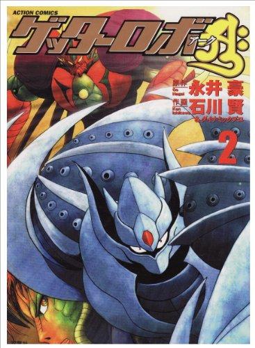 ゲッターロボアーク 2 (アクションコミックス)