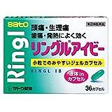 【指定第2類医薬品】リングルアイビー 36カプセル ※セルフメディケーション税制対象商品