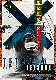 73816 Tetsuo II 2 Body Hammer Movie Japanese Iron Man Decor Wall 32x24 Poster Print