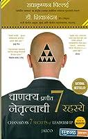 Chanakya Pranit Netratvachi 7 Rahasya (Chanakya窶冱 7 Secrets of Leadership - Marathi)