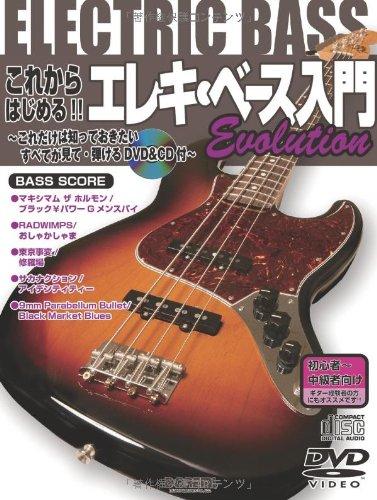 DVD+CD付 これからはじめる!! エレキ・ベース入門  Evolution (~これだけは知っておきたい すべてが見て・...