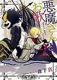 悪魔さんとお歌 2巻 (デジタル版ガンガンコミックスpixiv)