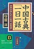 """中国古典「一日一話」―世界が学んだ人生の""""参考書"""" (知的生きかた文庫)"""