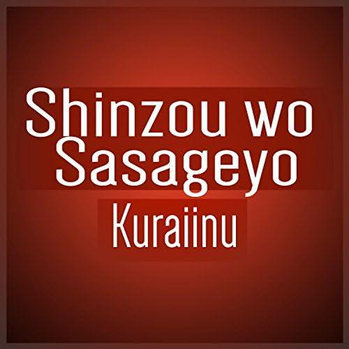 Kuraiinu