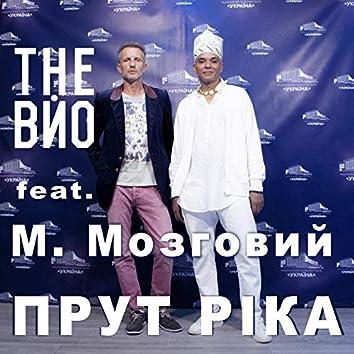 Прут ріка (feat. Микола Мозговий)