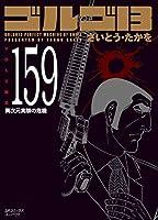 ゴルゴ13 [文庫版] コミック 1-159巻セット [文庫] さいとう・たかを
