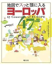 地図でスッと頭に入るヨーロッパ47カ国