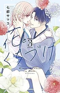 花とくちづけ(3) (パルシィコミックス)