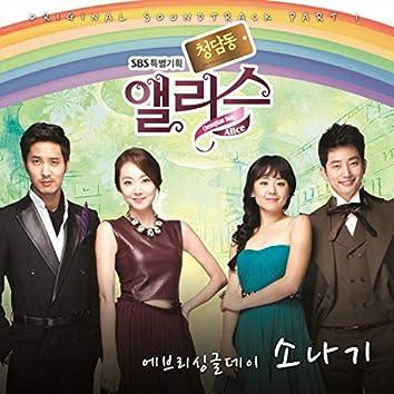 청담동 앨리스, Pt. 1 Original Television Soundtrack