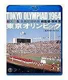 東京オリンピック<4KリマスターBlu-ray>[Blu-ray/ブルーレイ]