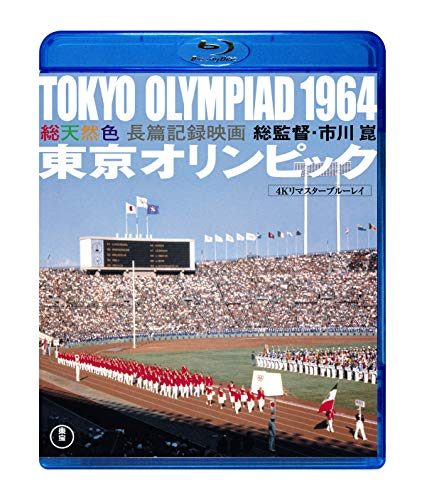 東京オリンピック<4K リマスターBlu-ray>