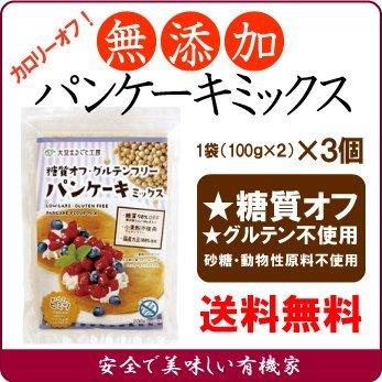 無添加 糖質オフ パンケーキミックス200g(100g×2)×3個 ★ レターパック赤 ★ 北海道大豆100%使用★糖質オフ・グルテンフリー(小麦不使用)のパンケーキミックスです。国産大豆粉とグルコマンナン(コンニャクイモ抽出物)を主原料に使用し、小麦粉の