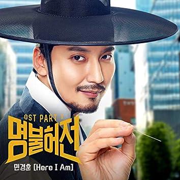 Live Up To Your Name, Dr. Heo (Original Television Soundtrack), Pt. 1