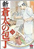 新・蒼太の包丁 (3) (ぶんか社グルメコミックス)
