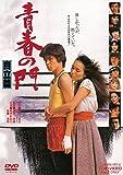 青春の門 自立篇[DVD]