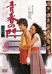 青春の門 自立篇(1982)