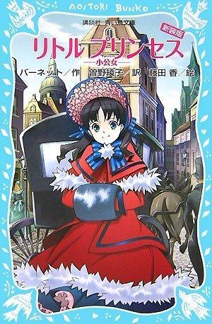 リトルプリンセス-小公女 新装版 (講談社青い鳥文庫 94-5)