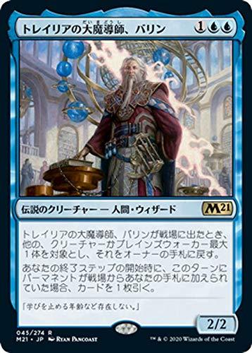 MTG マジック:ザ・ギャザリング トレイリアの大魔導師、バリン レア 基本セット2021 ギャザ M21045 日本語版 伝説のクリーチャー 青