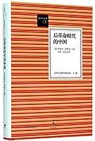 China in Post-revolutionary Era (Chinese Edition)