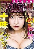 ビッグコミックスペリオール 2020年22号(2020年10月23日発売) [雑誌]の画像