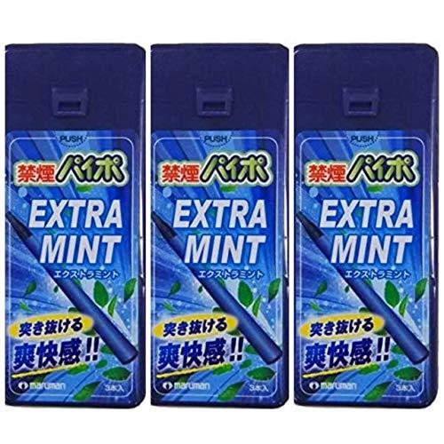 新タイプ 禁煙パイポ エキストラミント 3本入りx3ヶセット
