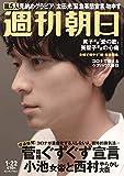週刊朝日 2021年 1/22 号【表紙:カン・ドンウォン】 [雑誌]