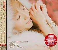 KIMI E...WITH MAYU FUYU SELECTION(2CD) by MAYUMI IIZUKA (2009-12-16)