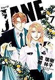 JANE 7 (クロフネデジタルコミックス)