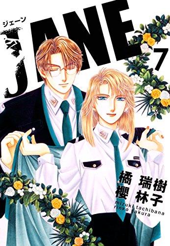 JANE 7 (クロフネデジタルコミックス)の詳細を見る