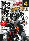 荒くれKNIGHT リメンバー・トゥモロー(4) (ヤングチャンピオン・コミックス)