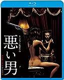 悪い男[Blu-ray/ブルーレイ]
