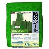 ユタカメイク 防炎メッシュ グリーン 1.8m×3.6m B-411