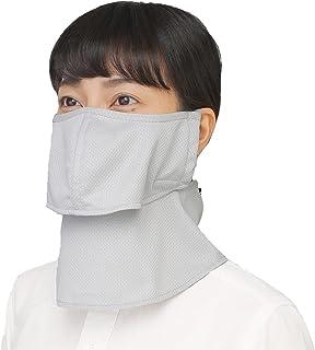 ヤケーヌ UVカットマスク 爽クールワイド 息苦しくない 紫外線対策 フェイスマスク フェイスカバー MARUFUKU (518W ライトグレー)