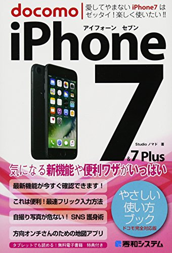 6ee28be31a iPhone 7 / 7 Plus(第10世代アイフォーン)の説明と仕様   iPod/iPad ...
